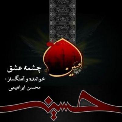 دانلود آهنگ جدید محسن ابراهیمی بنام چشمه عشق