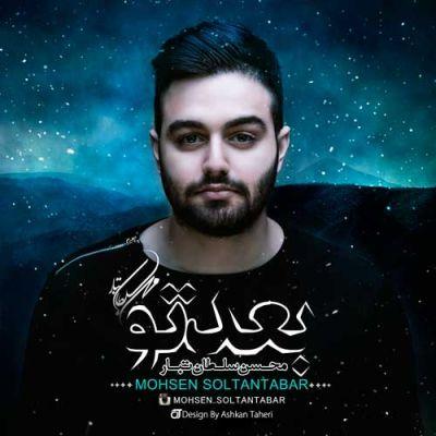 دانلود آلبوم جدید محسن سلطان تبار بنام بعد تو