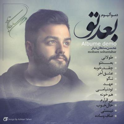دانلود دمو آلبوم جدید محسن سلطان تبار بنام بعد تو