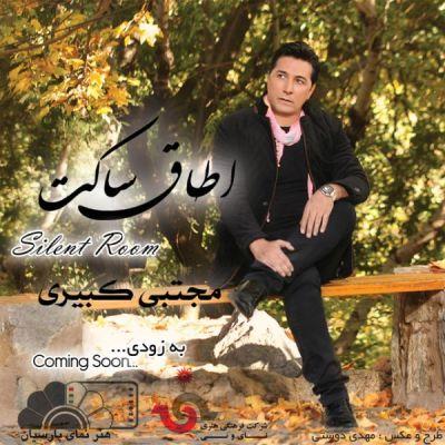 دانلود آلبوم جدید مجتبی کبیری بنام اطاق ساکت