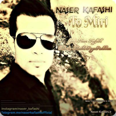 دانلود آهنگ جدید ناصر کفاشی بنام تو میری