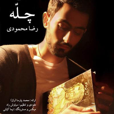 دانلود آهنگ جدید رضا محمودی بنام چله