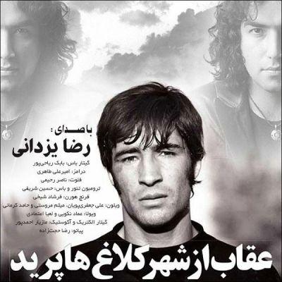 دانلود تک اهنگ های جدید رضا یزدانی
