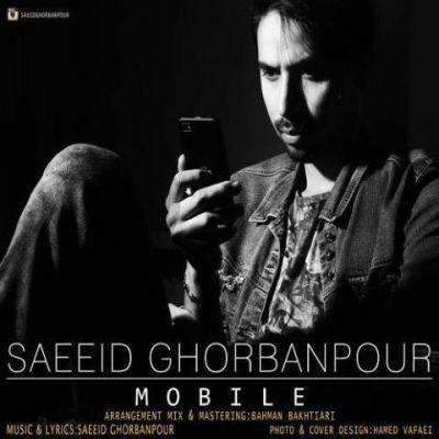 دانلود آهنگ جدید سعید قربانپور بنام موبایل