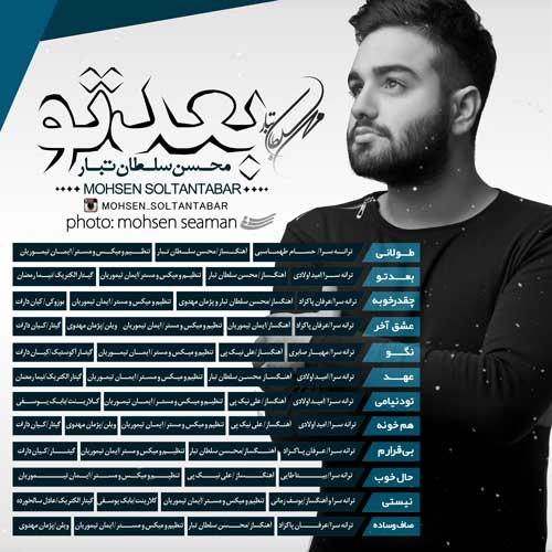 آلبوم جدید محسن سلطان تبار بنام بعد تو