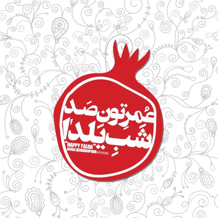 یلدا 1394 مبارک باد