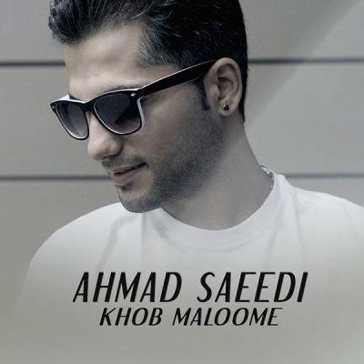 دانلود آهنگ جدید احمد سعیدی بنام خوب معلومه