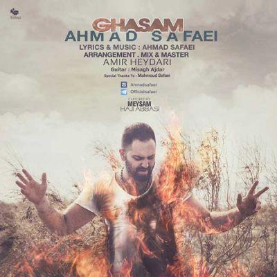 دانلود آهنگ جدید احمد صفایی بنام قسم