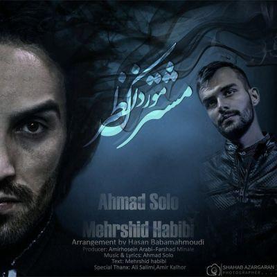 دانلود آهنگ جدید احمدرضا شهریاری بنام مشترک مورد نظر