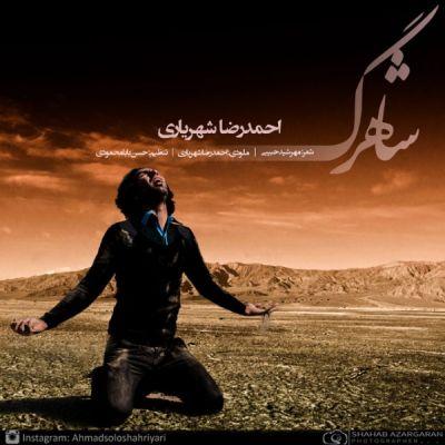 دانلود آهنگ جدید احمدرضا شهریاری بنام شاهرگ