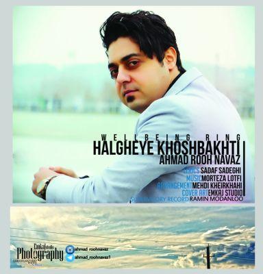 دانلود آهنگ جدید احمد روحنواز بنام حلقه ی خوشبختی