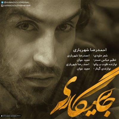 دانلود آهنگ جدید احمدرضا شهریاری بنام جاسیگاری