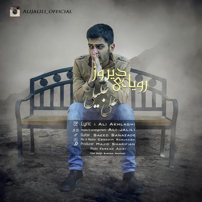 دانلود آهنگ جدید علی جلیلی بنام رویای دیروز