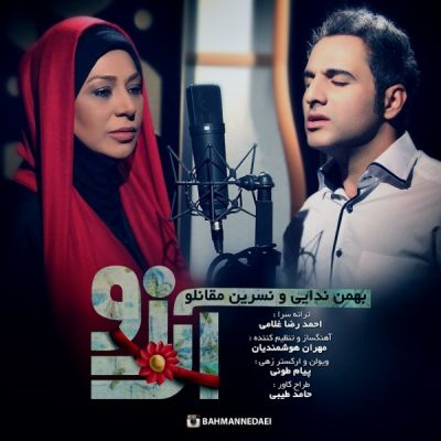دانلود آهنگ بهمن ندایی و نسرین مقانلو بنام آرزو