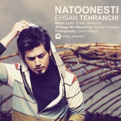 دانلود آهنگ جدید احسان تهرانچی بنام نتونستی