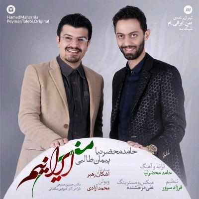 دانلود آهنگ جدید حامد محضرنیا و پیمان طالبی بنام من ایرانیم