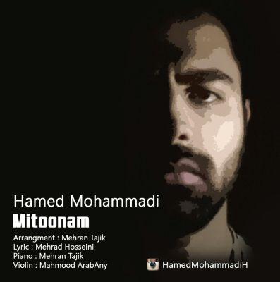 دانلود آهنگ جدید حامد محمدی بنام می تونم