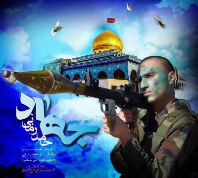 دانلود آهنگ جدید حامد زمانی بنام جهاد
