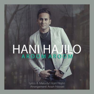 دانلود آهنگ جدید هانی حاجیلو بنام آروم آروم