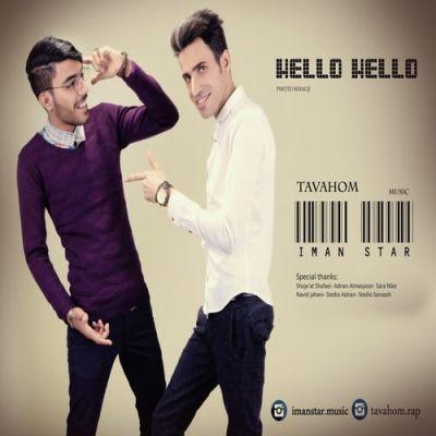 دانلود آهنگ جدید ایمان استار و توهم بنام hello hello (هلو هلو)