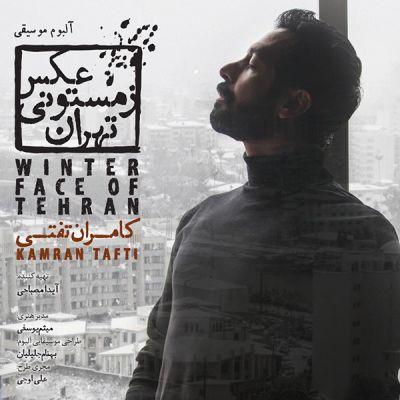 دانلود آهنگ جدید کامران تفتی بنام پرواز روی بام تهران