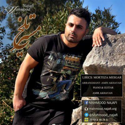 دانلود آهنگ جدید محمود نجفی بنام مسیر تلخ