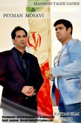 دانلود آهنگ جدید محمود تقی زاده و پیمان موسوی بنام وطن