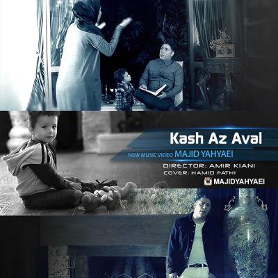 دانلود موزیک ویدیو جدید مجید یحیایی بنام کاش از اول