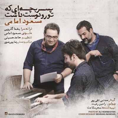 دانلود آهنگ جدید مسعود امامی بنام پسر بچه ای که تو رو دوست داشت