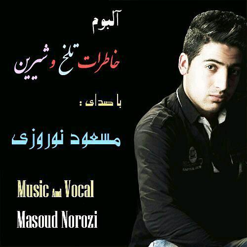 دانلود آلبوم جدید مسعود نوروزی بنام خاطرات تلخ و شیرین