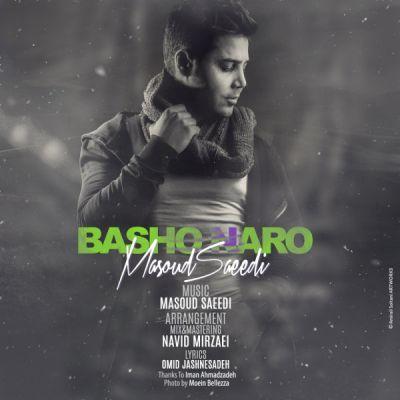 دانلود آهنگ مسعود سعیدی بنام باشو نرو