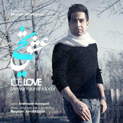 دانلود آهنگ جدید میثم جمشیدپور بنام عشق یخی