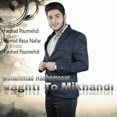 دانلود آهنگ جدید محمد هاشم پور بنام وقتی تو میخندی