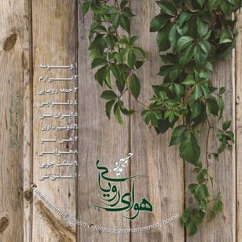 آلبوم جدید محمد حسین بنام هوای رویایی