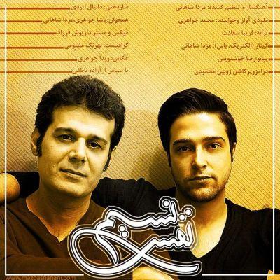 دانلود آهنگ جدید محمد جواهری بنام نفس نسیم