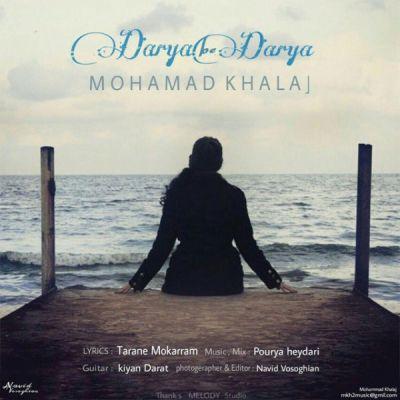 دانلود آهنگ جدید محمد خلج بنام دریا به دریا