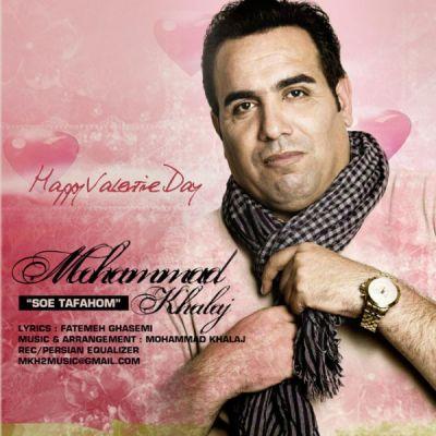 دانلود آهنگ جدید محمد خلج بنام سوء تفاهم