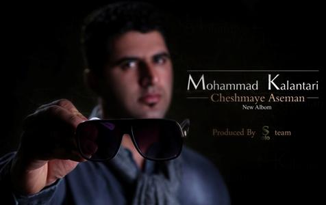دانلود آلبوم جدید محمد کلانتری بنام چشمای آسمون