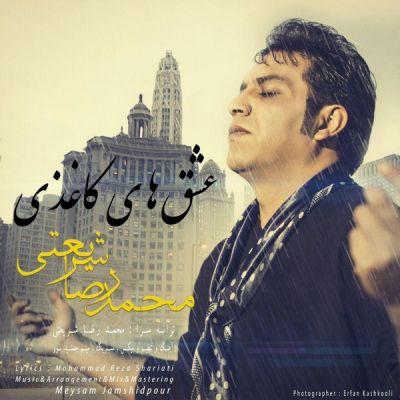 دانلود آهنگ جدید محمدرضا شریعتی بنام عشق های کاغذی