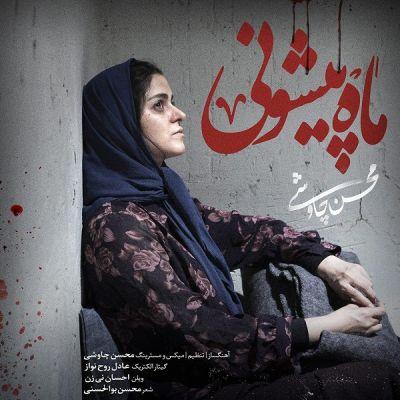 نمایش پست :دانلود آهنگ جدید محسن چاوشی بنام ماه پیشونی