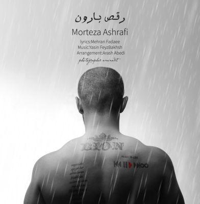 دانلود آهنگ جدید مرتضی اشرفی بنام رقص بارون