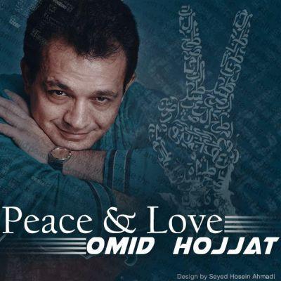 دانلود آهنگ جدید امید حجت بنام عشق و صلح