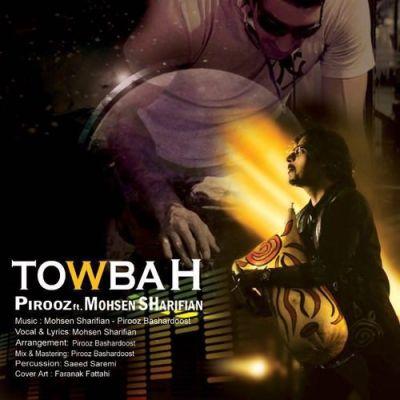 دانلود آهنگ جدید محسن شریفیان و پیروز بشردوست بنام توبه