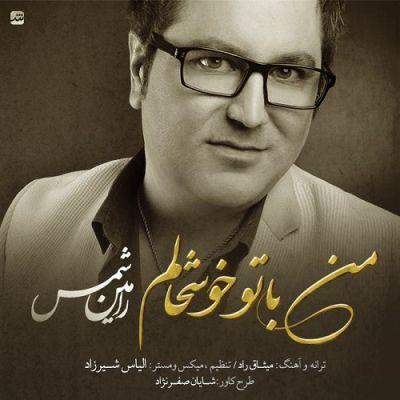 دانلود آهنگ جدید رامین شمس بنام من با تو خوشحالم