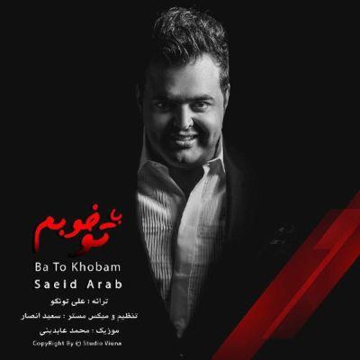 دانلود آهنگ جدید سعید عرب نام با تو خوبم