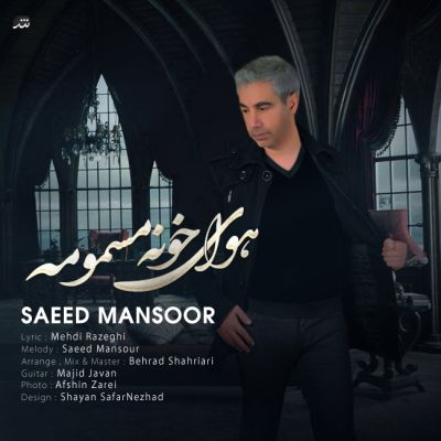 دانلود آهنگ جدید سعید منصور بنام هوای خونه مسمومه