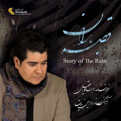 دانلود آلبوم جدید سالار عقیلی بنام قصه ی باران با بالاترین کیفیت
