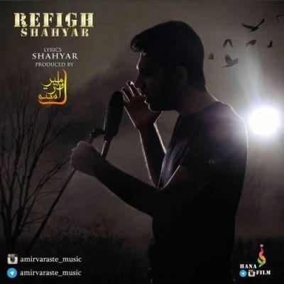 دانلود آهنگ جدید شهیار بنام رفیق