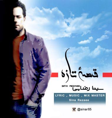 دانلود آهنگ جدید سینا رضایی بنام قصه تازه