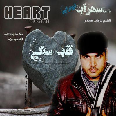 دانلود آهنگ جدید سهراب ابوترابی بنام قلب سنگی